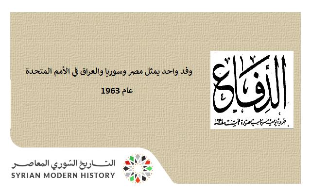 صحيفة - وفد واحد يمثل مصر وسوريا والعراق في الأمم المتحدة عام 1963