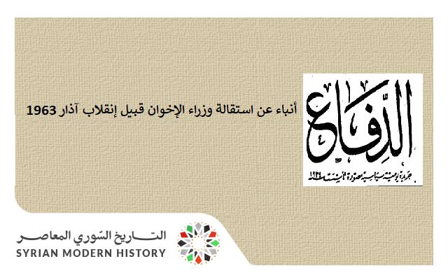 صحيفة - أنباء عن استقالة وزراء الإخوان من حكومة العظم قبيل إنقلاب آذار 1963