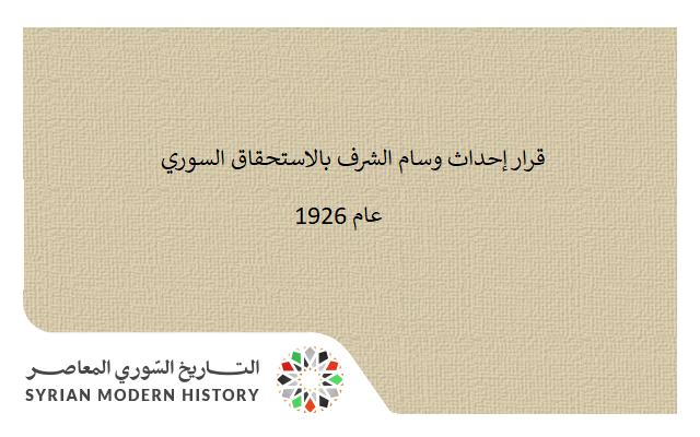 قرار إحداث وسام الشرف بالاستحقاق السوري عام 1926