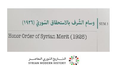 وسام الشرف بالاستحقاق السوري (1926)