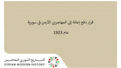 قرار دفع إعانة إلى المهاجرين الأرمن في سورية عام 1923