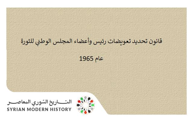 قانون تحديد تعويضات رئيس وأعضاء المجلس الوطني للثورة عام 1965