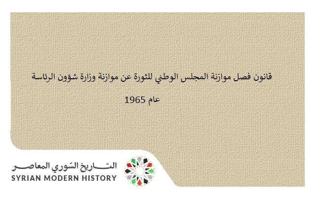 قانون فصل موازنة المجلس الوطني للثورة عن موازنة وزارة شؤون الرئاسة عام 1965