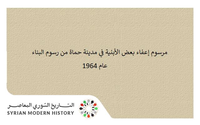 مرسوم إعفاء بعض الأبنية في مدينة حماة من رسوم البناء عام 1964