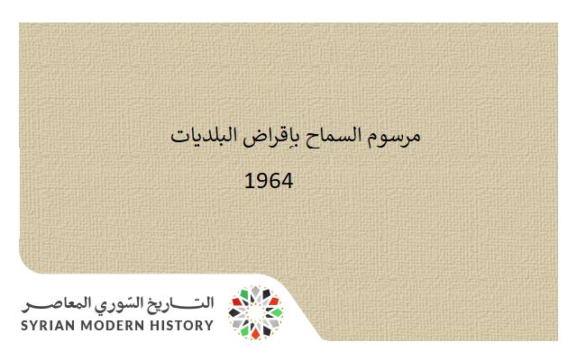 مرسوم السماح بإقراض البلديات في سورية 1964
