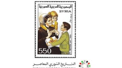طوابع سورية 1989- عيد الأم