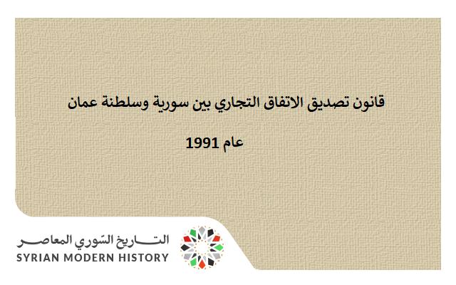 قانون تصديق الاتفاق التجاري بين سورية وسلطنة عمان عام 1991