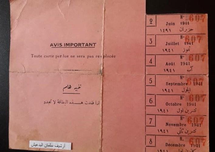 بطاقة لتوزيع زيت الكاز في السويداء عام 1941م