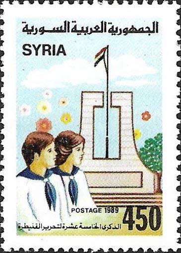 طوابع سورية 1989- ذكرى تحرير القنيطرة
