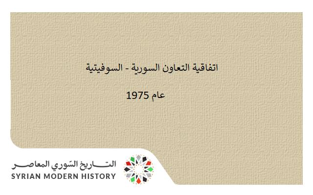 نص اتفاقية التعاون السورية - السوفيتية عام 1975