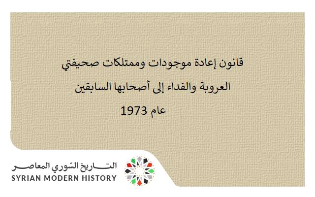 قانون إعادة موجودات وممتلكات صحيفتي العروبة والفداء إلى أصحابها السابقين عام 1973