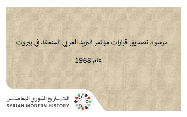 مرسوم تصديق قرارات مؤتمر البريد العربي المنعقد في بيروت عام 1968