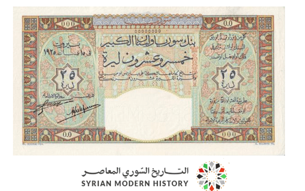 Syrian money and paper currencies 1925 - 25 Syrian lira