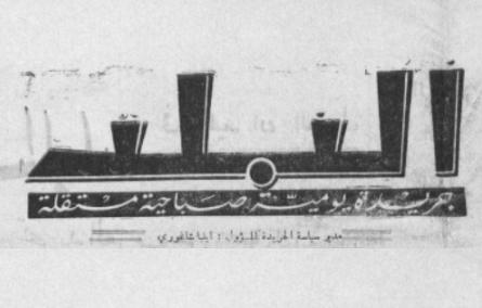 صحيفة 1950: بعثة من سلاح الطيران السوري تسافر إلى إيطاليا