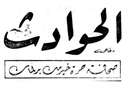 صحيفة 1950: دمشق تشيع جثمان العقيد محمد ناصر