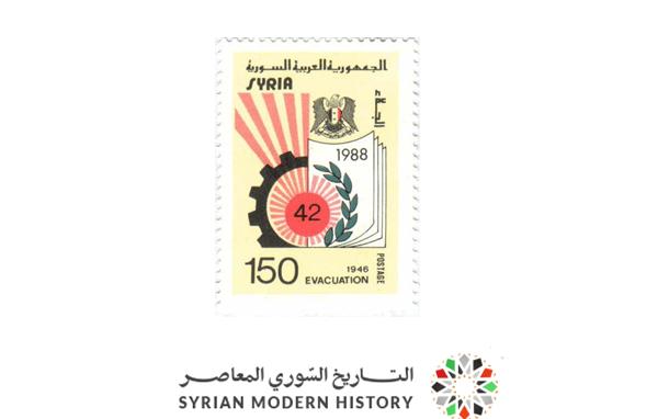 طوابع سورية 1988- الذكرى 42 للجلاء
