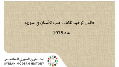 قانون توحيد نقابات طب الأسنان في سورية عام 1975