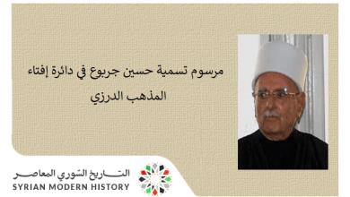 مرسوم تسمية حسين جربوع عضواً في دائرة إفتاء المذهب الدرزي عام 1967