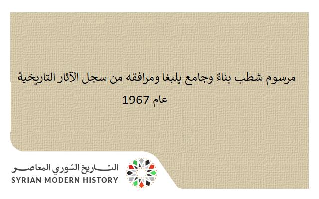 مرسوم شطب بناءً وجامع يلبغا ومرافقه من سجل الآثار التاريخية عام 1967
