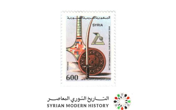 طوابع سورية 1988- معرض دمشق الدولي 35