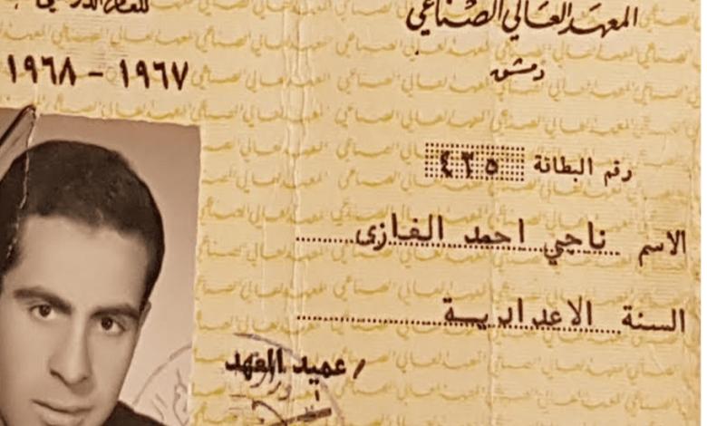 بطاقة الطالب ناجي الغازي في المعهد العالي للصناعة عام 1967