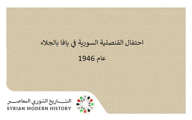 احتفال القنصلية السورية في يافا بالجلاء عام 1946