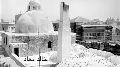 قباب حمام الباشا في حمص في خمسينيات القرن العشرين