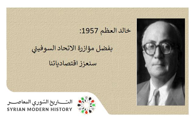 خالد العظم 1957: بفضل مؤازرة الاتحاد السوفيتي سنعزز اقتصادياتنا ونحافظ على استقلالنا