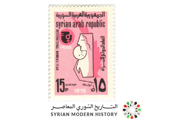 طوابع سورية 1975