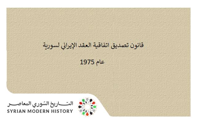 قانون تصديق اتفاقية العقد الإيراني لسورية عام  1976
