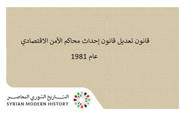 قانون تعديل قانون إحداث محاكم الأمن الاقتصادي عام 1981