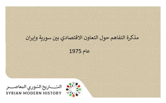 مذكرة التفاهم حول التعاون الاقتصادي بين سورية وإيران 1975