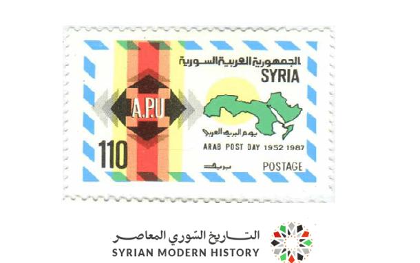 طوابع سورية 1987- يوم البريد العربي
