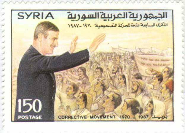طوابع سورية 1987- ذكرى الحركة التصحيحية