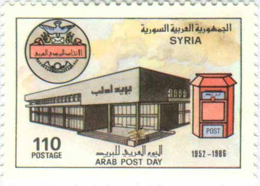 طوابع سورية 1986-  يوم البريد العربي