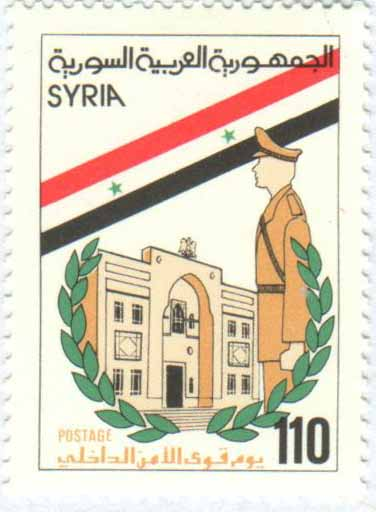 طوابع سورية 1986- يوم قوى الأمن الداخلي