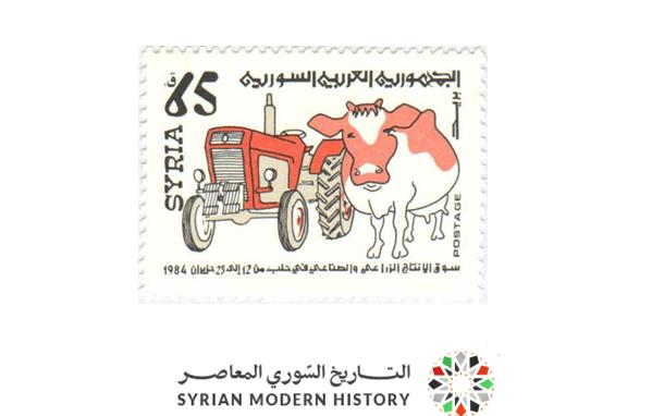 طوابع سورية 1985- سوق الإنتاج الصناعي والزراعي بحلب