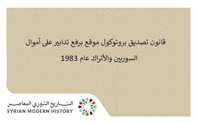 قانون تصديق بروتوكول موقع برفع تدابير على أموال السوريين والأتراك عام 1983