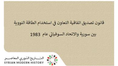 قانون تصديق اتفاقية التعاون في استخدام الطاقة النووية بين سورية والاتحاد السوفياتي عام 1983
