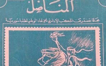غلاف مجلة المناضل - اتحاد طلبة سورية في الرقة 1968