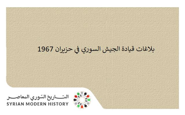 بلاغات قيادة الجيش السوري في حزيران 1967