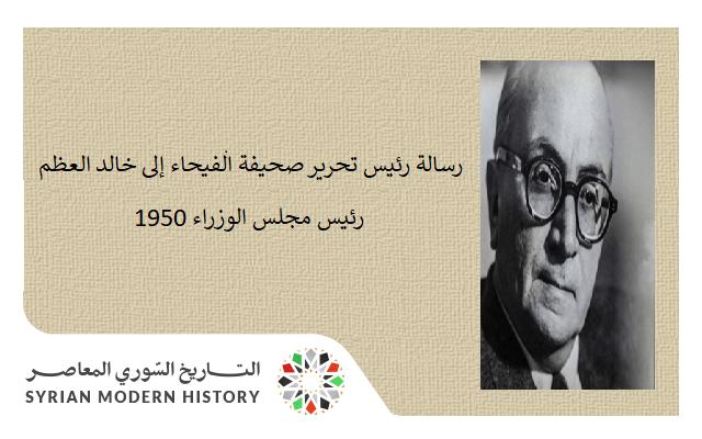 رسالة رئيس تحرير صحيفة الفيحاء إلى خالد العظم رئيس مجلس الوزراء 1950
