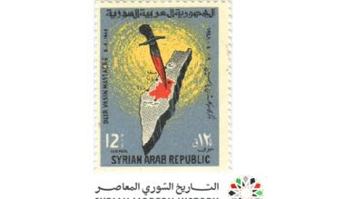 طوابع سورية 1965- ذكرى مذبحة دير ياسين