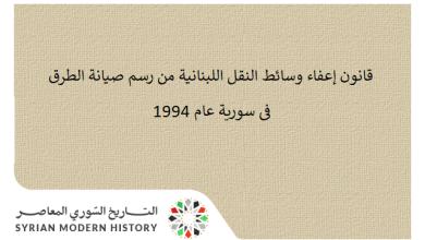 قانون إعفاء وسائط النقل اللبنانية من رسم صيانة الطرق في سورية 1994