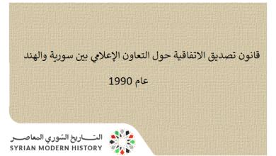 قانون تصديق اتفاقية التعاون الإعلامي بين سورية والهند عام 1990
