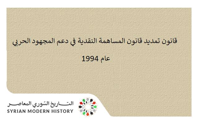 قانون تمديد قانون المساهمة النقدية في دعم المجهود الحربي عام 1994