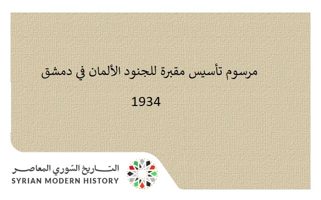 مرسوم تأسيس مقبرة للجنود الألمان في دمشق 1934