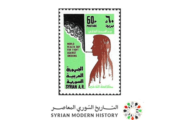 طوابع سورية 1980- مكافحة التدخين