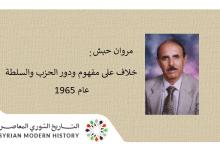 مروان حبش: خلاف على مفهوم ودور الحزب والسلطة عام 1965