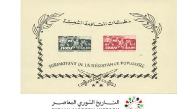 طوابع سورية 1957 - منظمات المقاومة الشعبية
